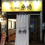 東京下北沢の人気ラーメン店ラーメン桑島