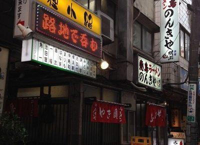 横浜のんきや