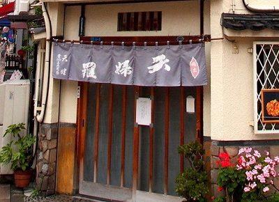 浅草の人気天ぷら店天健のお店外観