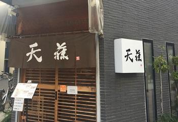 浅草の人気天ぷら天藤
