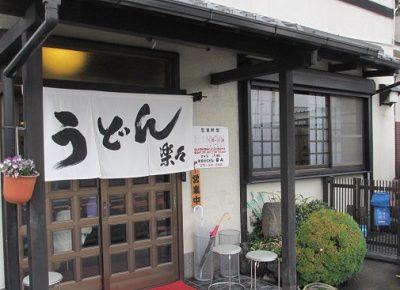楽々 大阪 うどん人気店