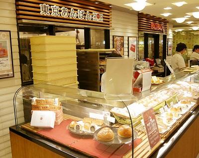 東京駅にある東京あんぱん 豆一豆のお店