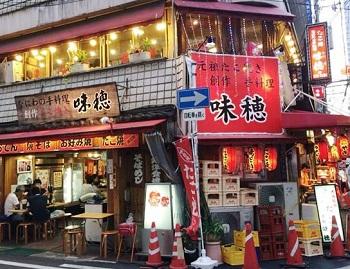 大阪難波にあるたこ焼き屋元祖味穂の外観