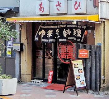 浅草の人気中華ラーメンのあさひの外観