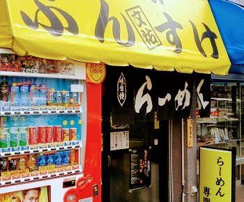 浅草の人気ラーメン屋麺家ぶんすけの外観