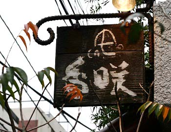 東京都渋谷区にある人気カフェ香咲の看板