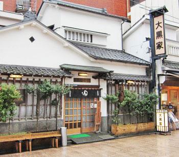 浅草にある天ぷらが人気の大黒家天麩羅本店の外観