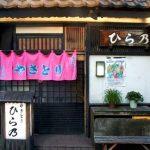 鎌倉にある居酒屋やきとりひら乃の外観