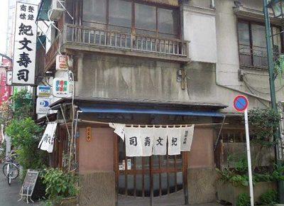 浅草の老舗店紀文寿司