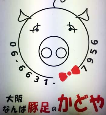 大阪難波駅近くにある居酒屋豚足のかどやの看板