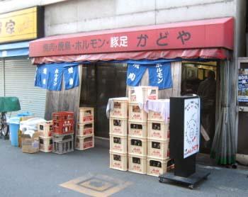大阪難波駅近くにある居酒屋豚足のかどやの外観