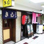 大阪梅田にあるお好み焼き屋きじ本店の外観