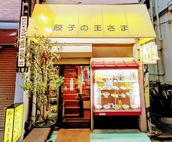 浅草にある人気店餃子の王さまの外観