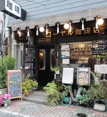 浅草の人気きっさローヤル珈琲店本店の外観