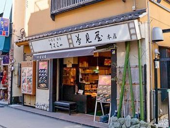 鎌倉駅近く小町通りにある人気和菓子屋さくらの夢見屋 小町通り本店の外観