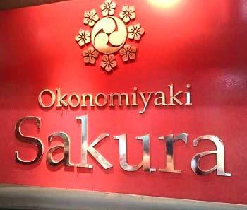 梅田駅にある人気お好み焼さくらの看板