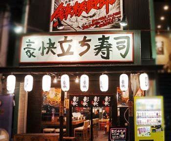大阪日本橋駅にある鉄板焼き屋鉄板野郎 大阪店