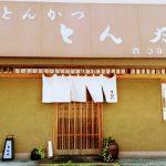 東京高田馬場の人気とんかつ店とん太の外観
