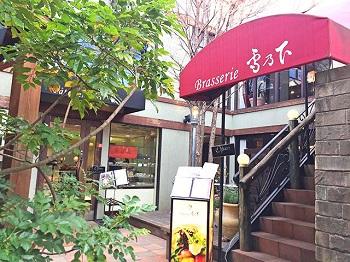 鎌倉駅近く小町通りにあるBrasserie雪乃下(ブラッセリーユキノシタ)の外観