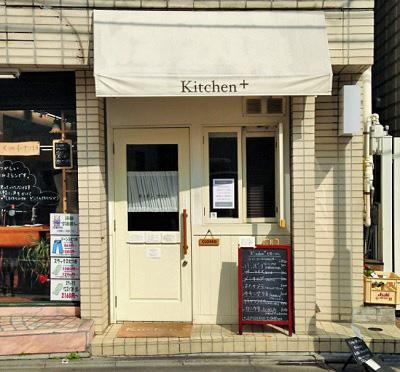 東京都目黒区自由が丘駅近くにある洋食屋キッチンプラス