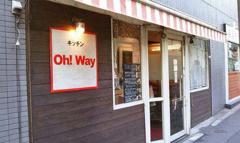 東京都豊島区JR池袋駅東口にある洋食屋キッチンOh!Wayの外観