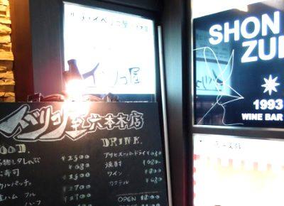 東京都港区六本木にあるステーキ屋祥瑞SHONZUIの看板