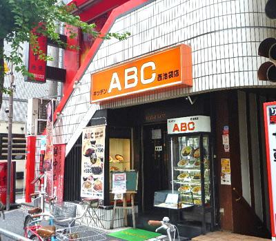 東京都豊島区西池袋にある洋食屋キッチンABC西池袋店