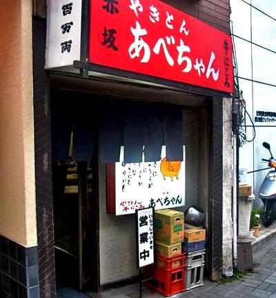 東京都港区赤坂にある居酒屋赤坂あべちゃんの外観