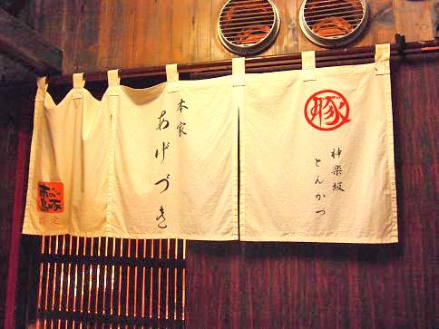 東京都新宿区飯田橋駅近くにあるとんかつ屋あげづきののれん