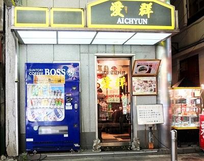横浜中華街にある広東料理店愛群アイチュンの外観
