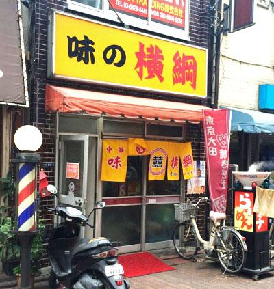 東京都大田区西蒲田の中華料理店味の横綱の外観