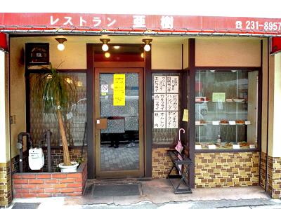 京都 レストラン 亜樹