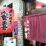大阪市あびこ駅にある人気焼鳥店安喜の外観