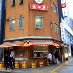 東京都港区浜松町にある居酒屋秋田屋の外観