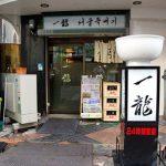 東京都港区赤坂にある韓国料理赤坂一龍別館の外観