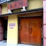 東京都台東区上野にあるとんかつ洋食店ぽん多本家の外観
