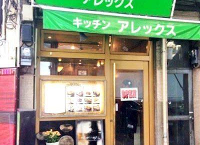 三軒茶屋駅近くにある洋食店アレックスの外観