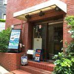 東京都港区赤坂にあるハンバーガー店オーセンティックAuthenticの外観