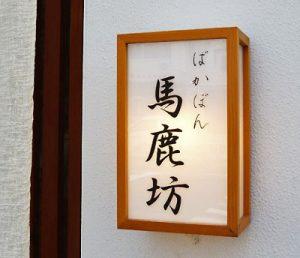 大阪市にある四川料理馬鹿坊バカボンの看板