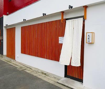 大阪市にある四川料理馬鹿坊バカボンの外観