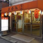 東京都板橋区にある晩杯屋大山店の外観