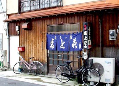 福岡市西新駅近くにある居酒屋馬上荘の外観