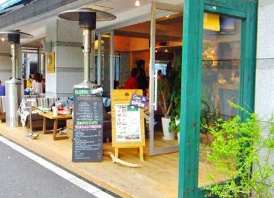 東京都渋谷区代々木公園駅近くにあるカフェボンダイカフェヨヨギビーチパークの外観