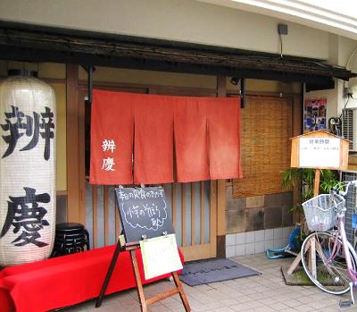 阪急西京極駅近くのうどん屋べんけいの入口