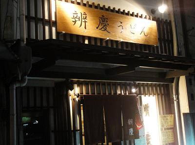 阪急西京極駅近くのうどん屋べんけいの看板
