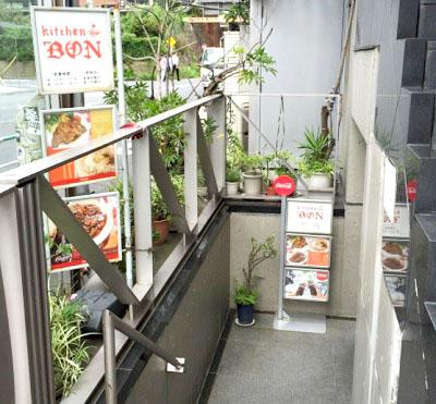 東京都渋谷区にあるボルシチが有名な洋食店キッチンボンKitchenBONの外観