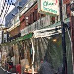 東京都渋谷区明治神宮前駅近くにある多国籍料理の店チャオバンブーの外観
