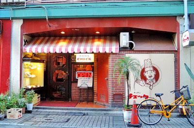 東京都豊島区西池袋西口にある洋食屋キッチンチェックの外観