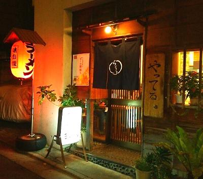 東京都渋谷区恵比寿駅近くにあるラーメン屋香湯ラーメンちょろり恵比寿店の外観夜