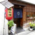 東京都渋谷区恵比寿駅近くにあるラーメン屋香湯ラーメンちょろり恵比寿店の外観昼